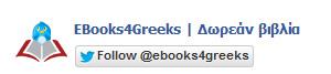 Δωρεαν βιβλια free ebooks on twitter