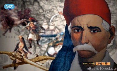 ΝΤΟΚΙΜΑΝΤΕΡ:  Το Άδοξο Τέλος των Ηρώων του 1821