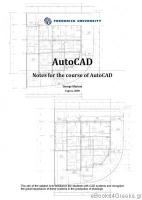 Σημειωσεις AutoCAD