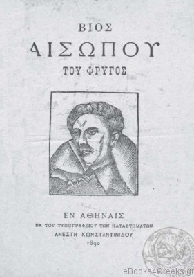 ΒΙΟΣ ΑΙΣΩΠΟΥ ΤΟΥ ΦΡΥΓΟΣ - Βιογραφία