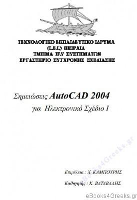 Σημειώσεις AutoCAD 2004