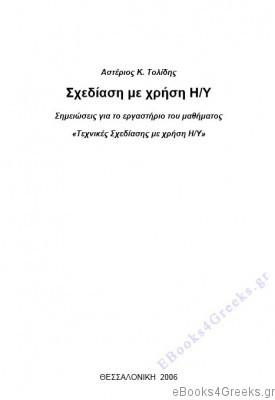 Autocad: Σχεδίαση με χρήση Η/Υ