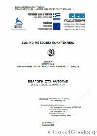 Εισαγωγή στο AutoCad (Σημειώσεις σεμιναρίου ΕΜΠ)