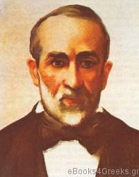 Γεώργιος Τερτσέτης
