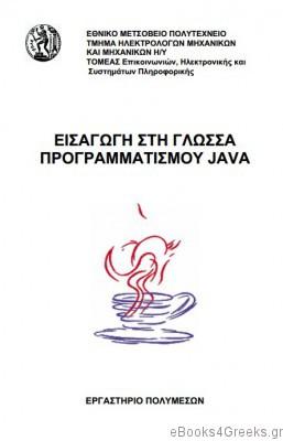 Εισαγωγή στη γλώσσα προγραμματισμού JAVA