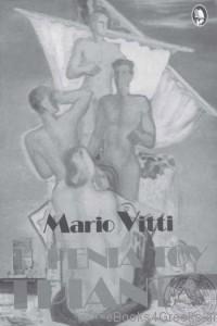 Η Γενιά του Τριάντα (Mario Vitti)