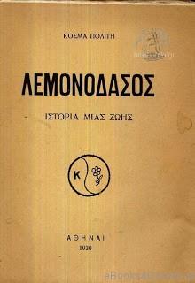 Κοσμάς Πολίτης: Λεμονοδάσος