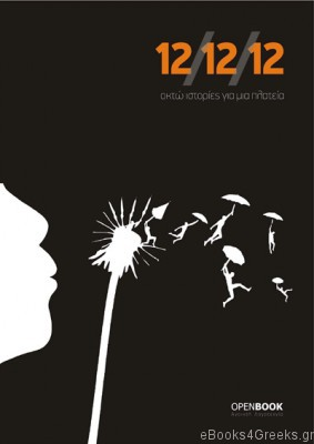 """""""12/12/12"""" - Οκτώ ιστορίες για μια πλατεία"""