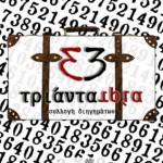 «33» τριαντατρία