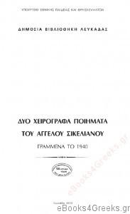 Δύο χειρόγραφα ποιήματα του Άγγελου Σικελιανού