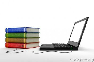ψηφιακο βιβλιο