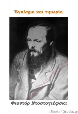 εγκλημα και τιμωρια Ντοστογιεφσκι