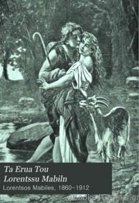 Τα έργα του Λορέντζου Μαβίλη