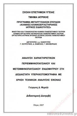 Ανάλυση χαρακτηριστικών περιμμηνοπαυσιακού και μετεμμηνοπαυσιακού ενδομητρίου στη δισδιάστατη υπερηχοτομογραφία με χρήση τεχνικών ανάλυσης εικόνας