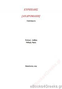 Ανδρομάχη – αποσπάσματα (Ευριπίδης)