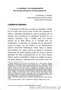 Η «Φόνισσα» του Παπαδιαμάντη: Μια εγκληµατολογική και ποινική προσέγγιση