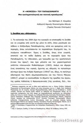 Η Φόνισσα του Παπαδιαμάντη: Μια εγκληµατολογική και ποινική προσέγγιση