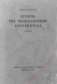 Ιστορία της Νεοελληνικής Λογοτεχνίας (Λίνος Πολίτης)