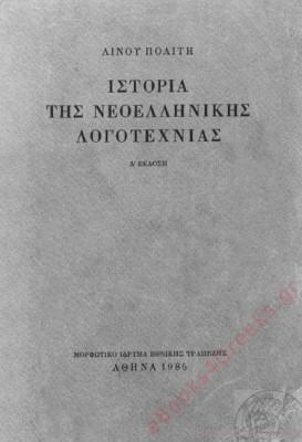 Ιστορία της Νεοελληνικής Λογοτεχνίας Λίνου Πολίτη