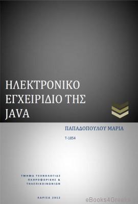 Ηλεκτρονικό εγχειρίδιο της JAVA