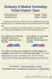 Αγγλοελληνικό – Ελληνοαγγλικό Λεξικό Ιατρικών όρων