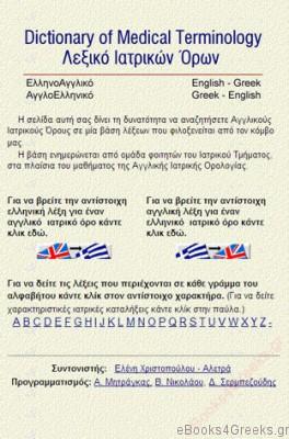 Αγγλοελληνικό - Ελληνοαγγλικό Λεξικό Ιατρικών όρων