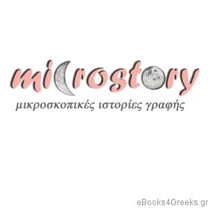 Microstory