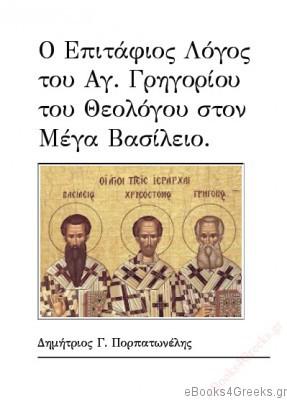 Ο Επιτάφιος Λόγος του Αγ. Γρηγορίου του Θεολόγου στον Μέγα Βασίλειο