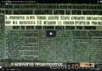 ΝΤΟΚΙΜΑΝΤΕΡ: Οι Δωσίλογοι Πρωθυπουργοί της Ελλάδος