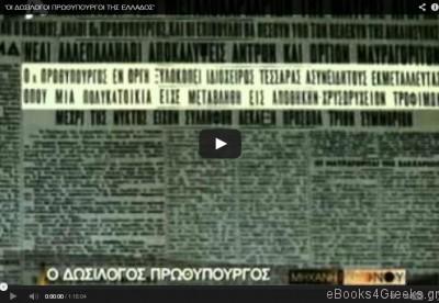 Οι δωσίλογοι Πρωθυπουργοί της Ελλάδος