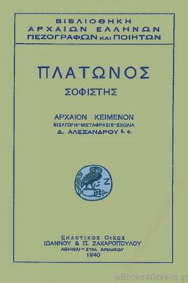 ΠΛΑΤΩΝΟΣ - Σοφιστής
