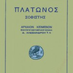 Σοφιστής (Πλάτωνος)