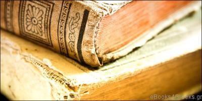 ψηφιοποιηση βιβλιου