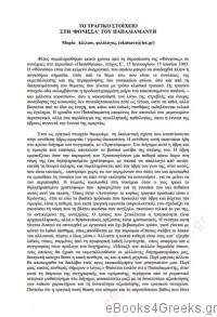 Το τραγικό στοιχείο στη «Φόνισσα» του Παπαδιμάντη