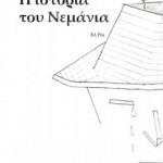 Η ιστορία του Νεμάνια