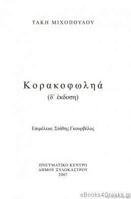 Κορακοφωληά (Δ' έκδοση)