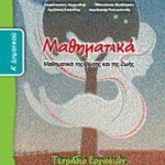Μαθηματικά Α΄ Δημοτικού – Τετράδιο εργασιών, τχ.4