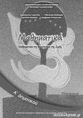 Μαθηματικά Α΄ Δημοτικού - Βιβλίο Δασκάλου