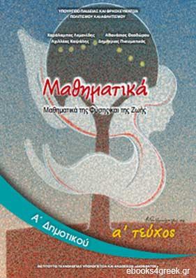 Μαθηματικά Α΄ Δημοτικού - Βιβλίο Μαθητή τχ.1