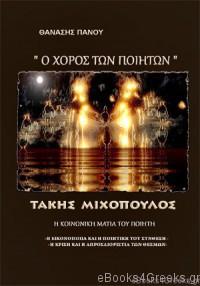Ο Χορός των Ποιητών – Τάκης Μιχόπουλος –