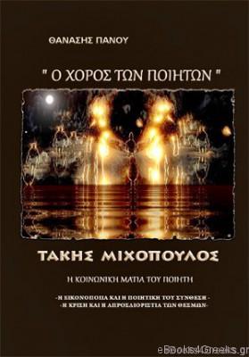 Ο Χορός των Ποιητών - Τάκης Μιχόπουλος -