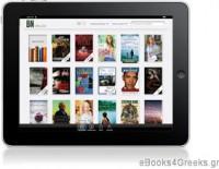 Πηγές με δωρεάν ελληνικά ηλεκτρονικά βιβλία (free greek ebooks)