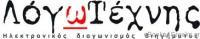 4ος Διαγωνισμός Διηγήματος «ΛόγωΤέχνης 2013» (αφιερωμένος στον Κ. Π. Καβάφη)