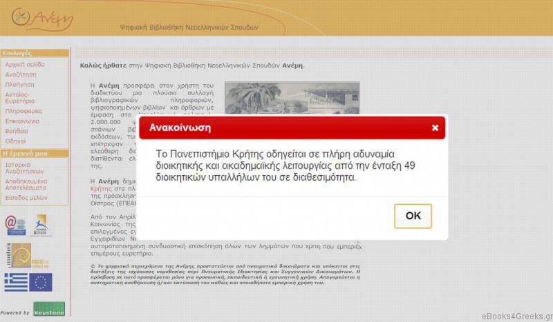 Μήνυμα απελπισίας από το Πανεπιστήμιο Κρήτης