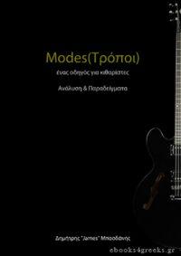 Modes (Τρόποι) – Ένας οδηγός για κιθαρίστες