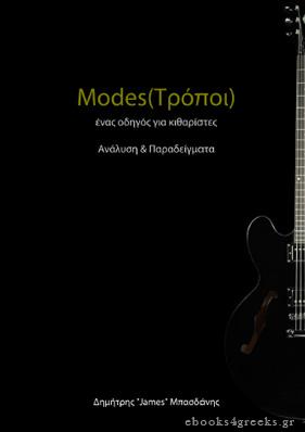 Modes (Τρόποι) - Ενας οδηγός για κιθαρίστες