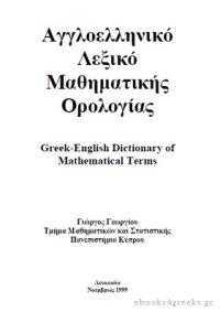 Αγγλοελληνικό Λεξικό Μαθηματικής Ορολογίας