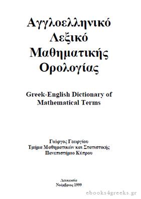 Αγγλοελληνικο Λεξικο Μαθηματικης Ορολογιας
