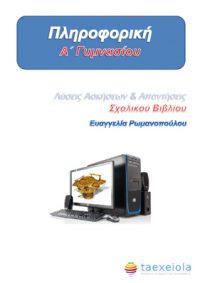 Πληροφορική Α΄ Γυμνασίου Λύσεις & Απαντήσεις Βιβλίου