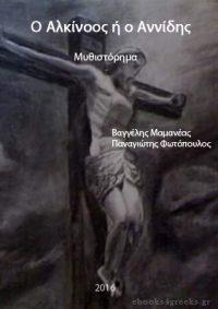 Ο Αλκίνοος ή ο Αννίδης